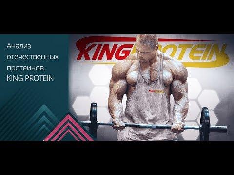 Анализ отечественных протеинов. King Protein