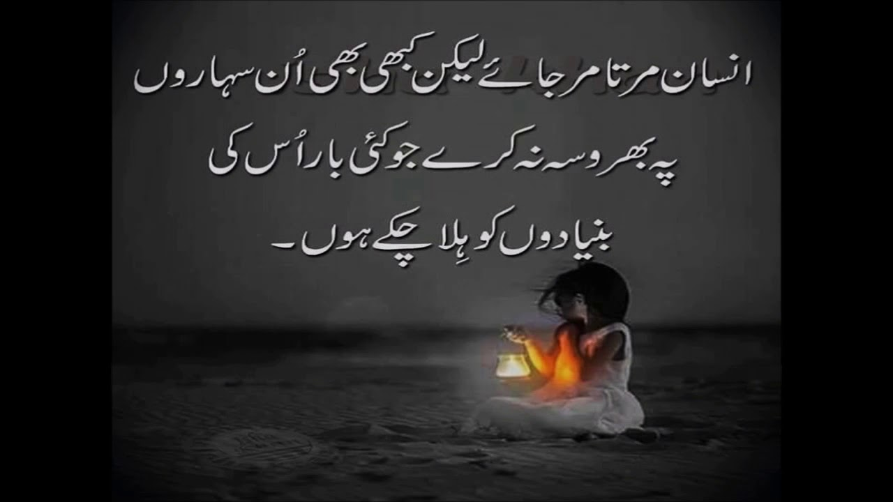 Heart Touching Poetry In Urdu 2 Lines Heart Touching Sad Urdu Poetry Quotes Inspirational Youtube