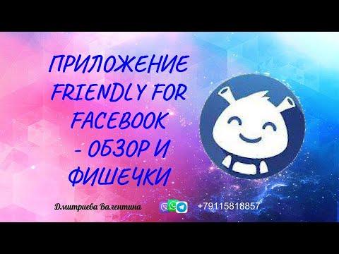 Приложение FRIENDLY FOR FACEBOOK - обзор и фишечки
