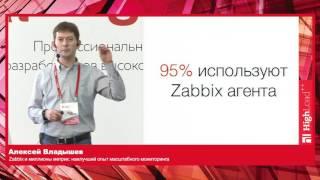 Zabbix и миллионы метрик наилучший опыт масштабного мониторинга / Алексей Владышев (Zabbix)