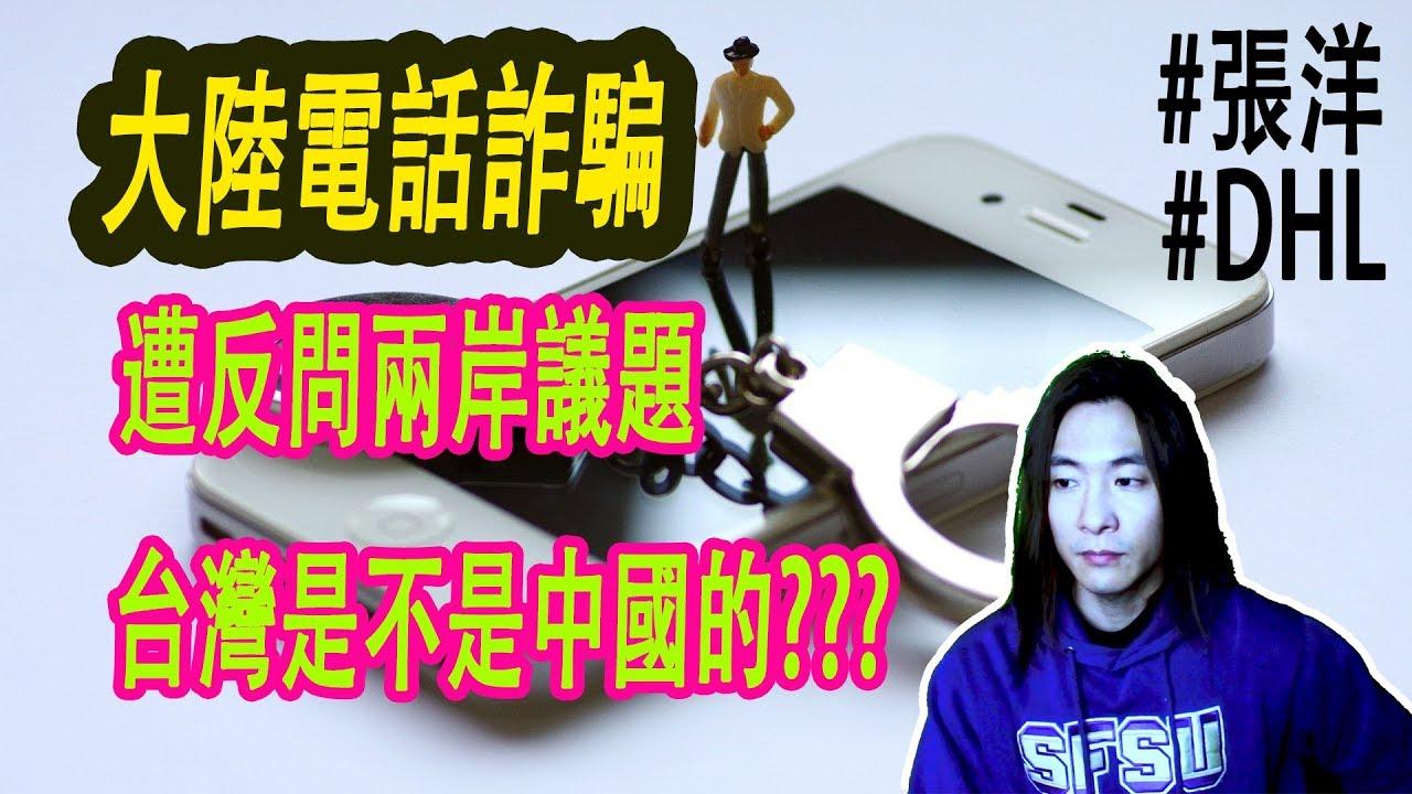 大陸人在美國電話詐騙臺灣人遭問臺灣是不是中國的 - YouTube