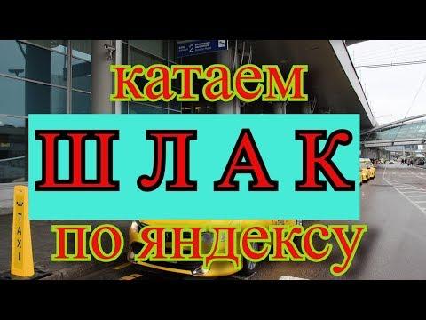 Как я катал шлак по яндексу//Такси в Нижнем Новгороде//Полное днище