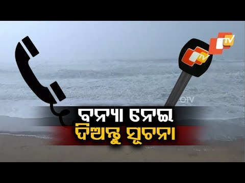 Cyclone Titli Contact us on our helpline number 0674 6652446