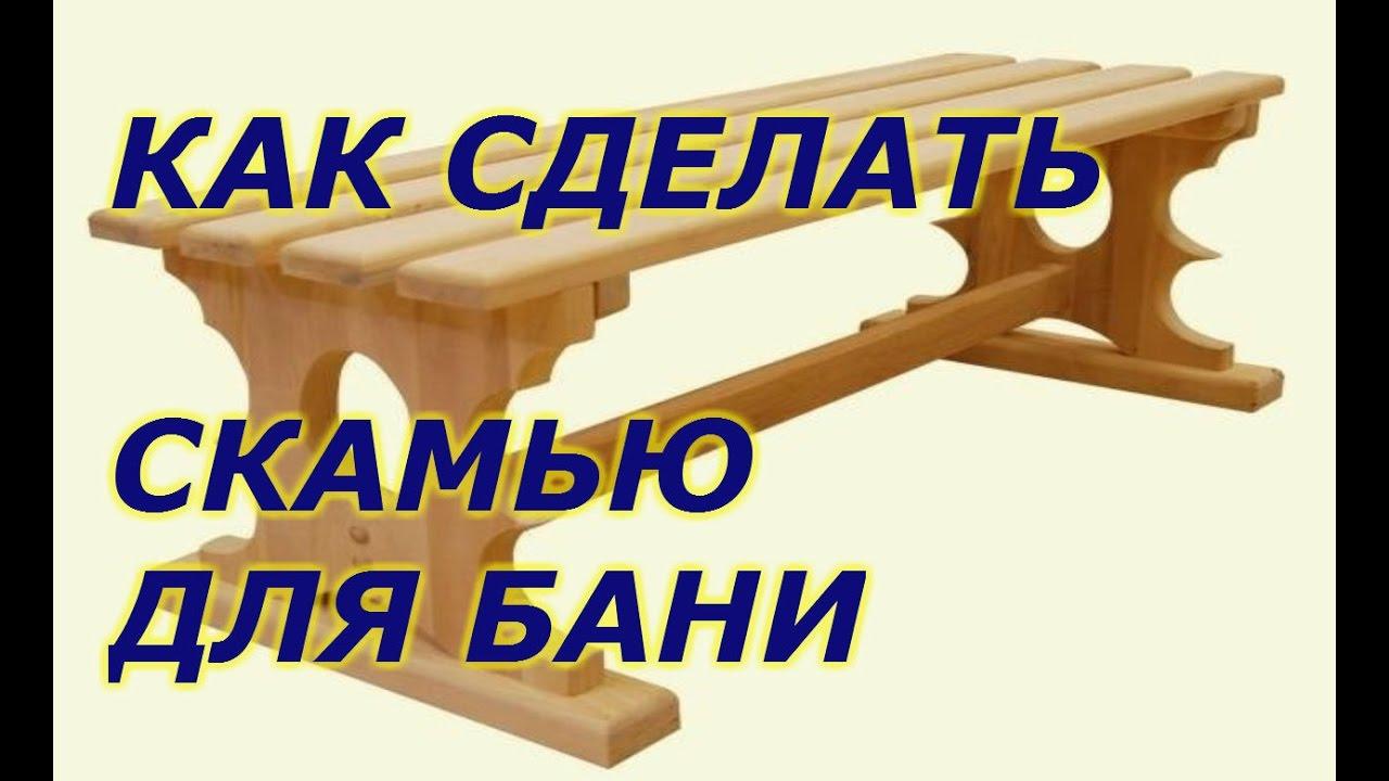 В бане скамейки как сделать Как в ворде убрать фон за текстом для многих элементов
