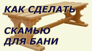 Как сделать скамейку в баню.(БАНЯ МЕБЕЛЬ)