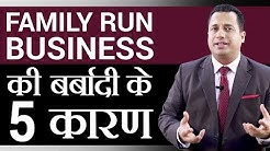 Family Run vs Professionally Run Business | 3rd Generation | Dr Vivek Bindra