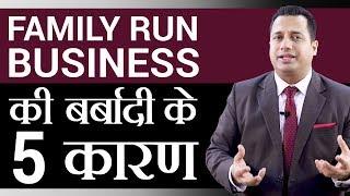 Family Run vs Professionally Run Business | 3rd Generation | Dr Vivek Bindra