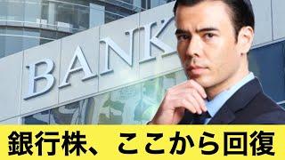 銀行株、回復が始まる時だ!
