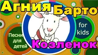 Детские песни для самых маленьких.  Детские песни - Козленок. Агния Барто.