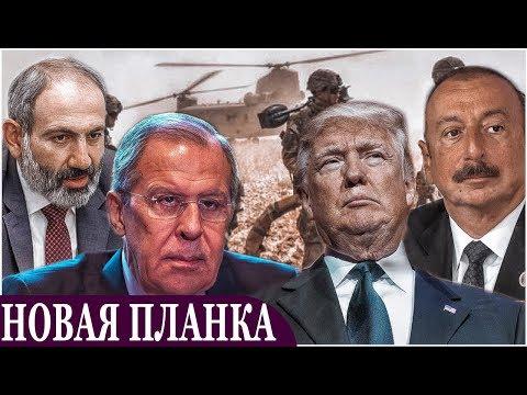 США и Россия повышают планку для Армении