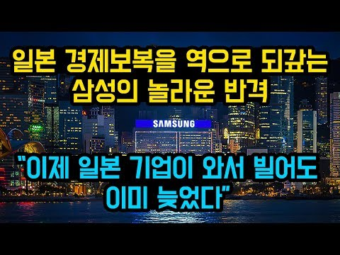 """일본의 경제보복을 역으로 되갚아버린 삼성의 놀라운 반격, """"이제 일본 기업이 와서 빌어도 이미 늦었다"""""""
