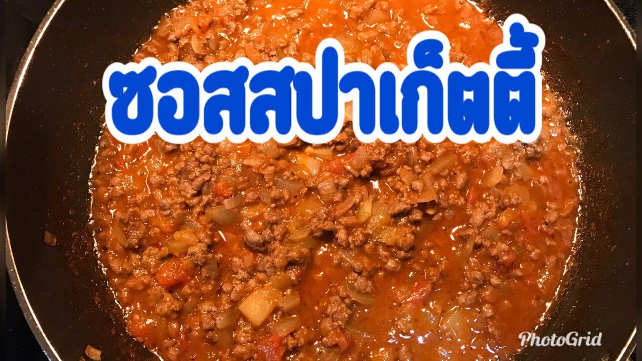วิธีทำซอสสปาเก็ตตี้ง่ายๆไม่ยุ่งยาก spaghetti sauce