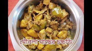 ঘরোয়া উপায়ে মৌরলা মাছের চচ্চড়ি|Mourala Macher Chochchori|Family, Food & Lifestyle|Bangla VLOG