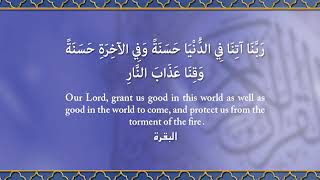 "Quranic Prayer - ""Our Lord, grant us good in this world..."""