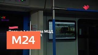 """""""Это наш город"""": информационные экраны установят в поездах МЦД - Москва 24"""