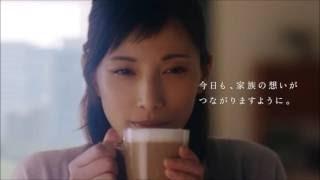 加藤あい出演『ネスカフェ ゴールドブレンド バリスタ i[アイ]』新CM ...