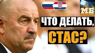 Россия – Хорватия. Как это будет