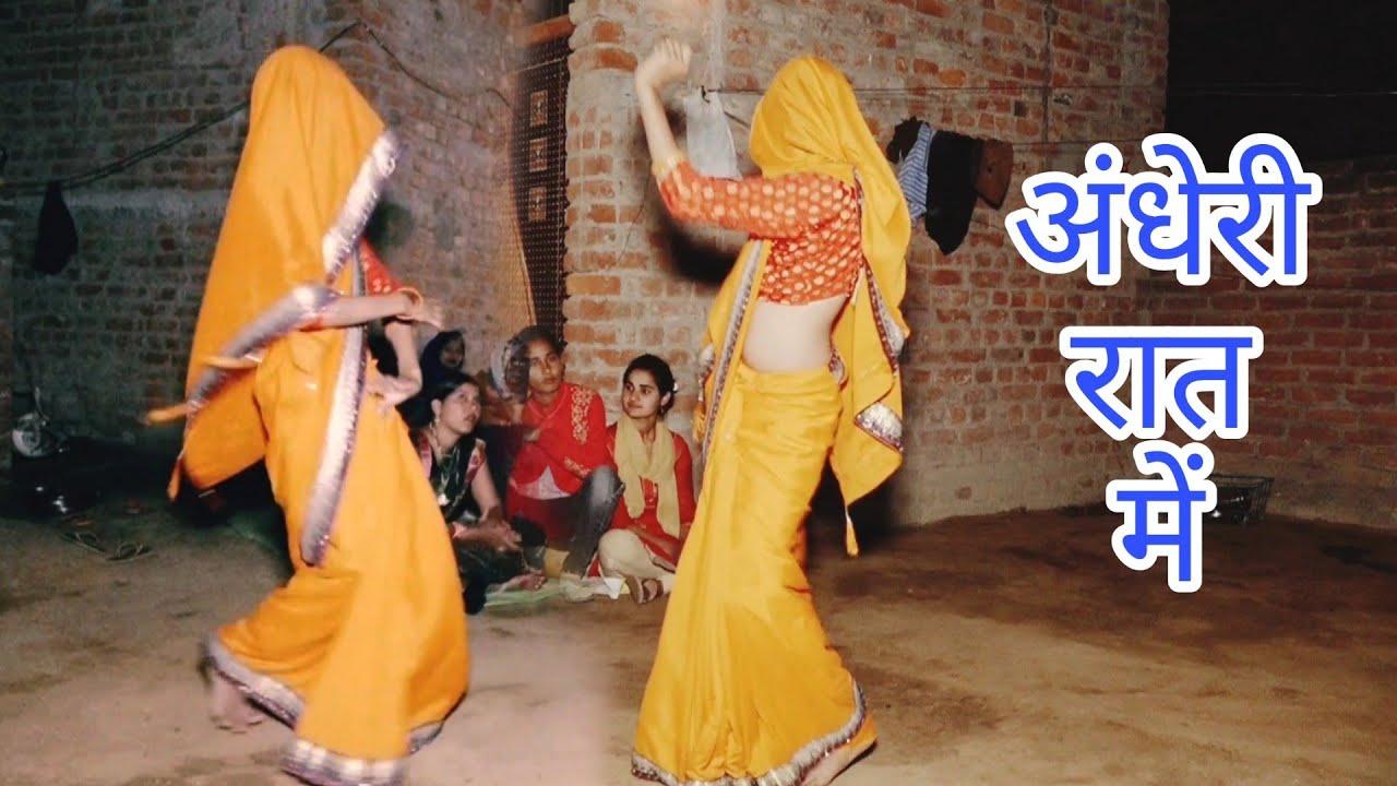 घोर अंधेरी रात में नई भाभी ने किया#जहर भर के डॉन्स#भाभी ने बिखेरे जलबे#दिहाती नाच गीत#देशी डॉन्स