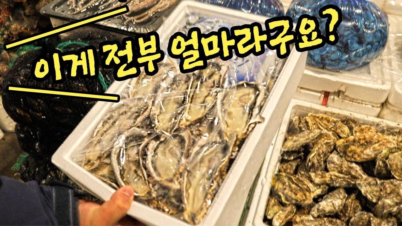 해산물을 저렴하게 구입해보자(노량진 수산시장 고급자 이용팁 1부)