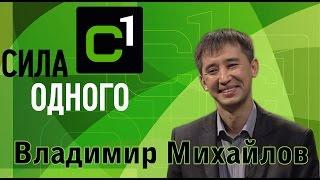 Владимир Михайлов  Сила одного 0214