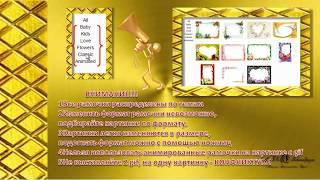 Online Image Editor урок 2