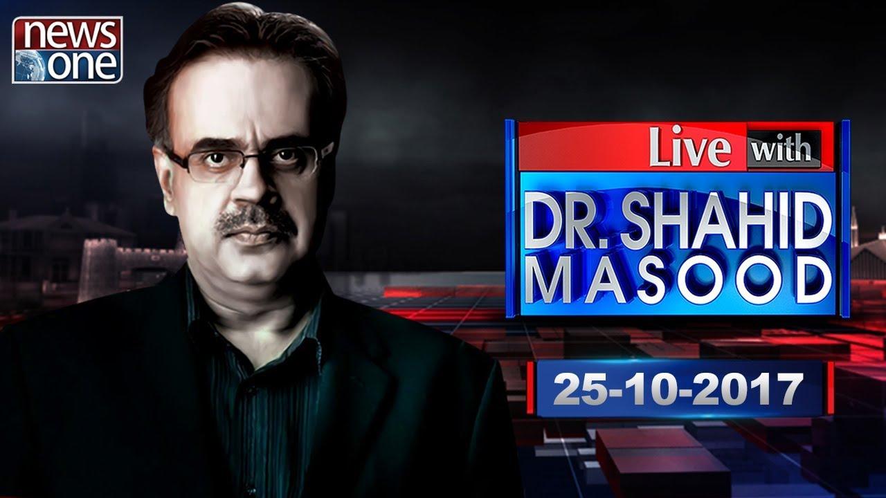 Live with Dr.Shahid Masood | 25-October-2017 | Shahid Khaqan Abbasi | Nawaz Sharif | PMLN |