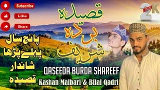 New Qaseedha Burdha Shareef 2018 Muhammad Kashan Malbari Qadri & Muhammad Bilal Qadri
