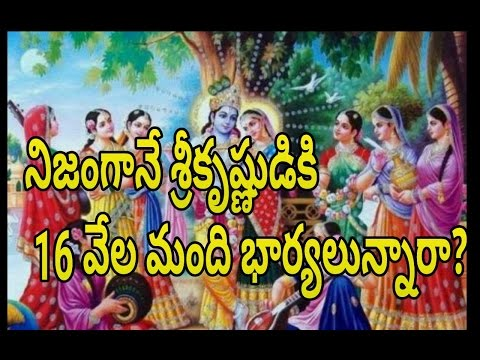Interesting Fact About Really Srikrishna Has 16000 Wives| శ్రీకృష్ణుడికి 16 వేల మంది భార్యలున్నారా?