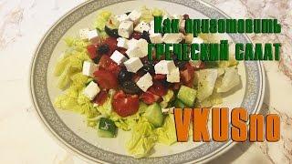 Как приготовить греческий салат   VKUSno