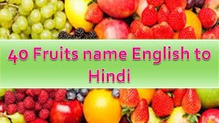 Download lagu 40 different fruits name English and Hindi MP3