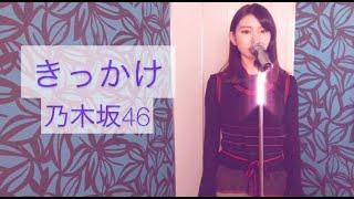 【歌ってみた】きっかけ/乃木坂46 cover
