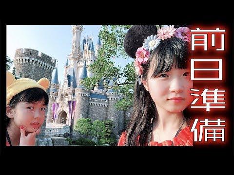 トーキョーディズニーランド+シー《Tokyo Disney Resort》一泊二日に持っていくバッグのなか紹介!前日準備【のえのん番組】