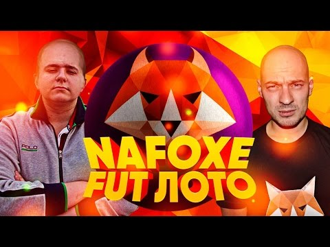 FUT LOTO #3 WITH GOODMAX [ШОК! Гути из BraZZerz] !?