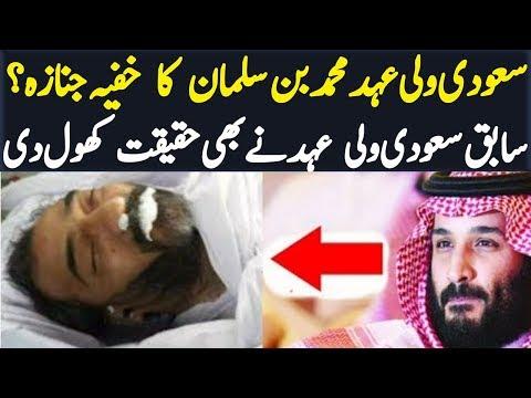 saudi shehzada waleed bin salman vs ex Sudi prince