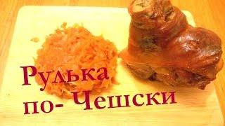 Свиная рулька по Чешски