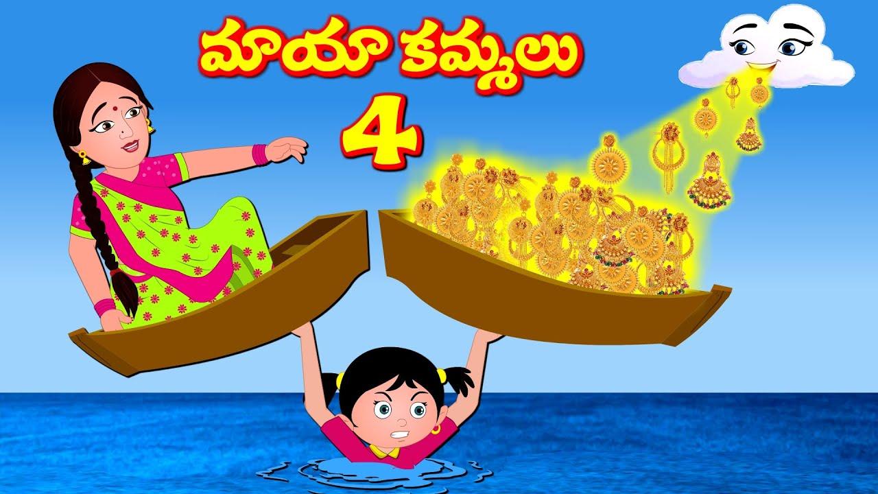మాయా కమ్మలు 4 Telugu Story - Telugu Kathalu - Telugu Fairytales- Kattappa Kathalu
