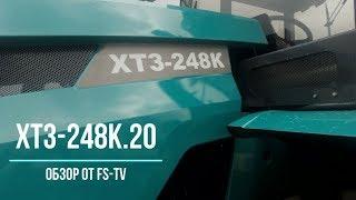 ХТЗ-248К.20 Обзор обновлений с представителем ХТЗ | FS-TV