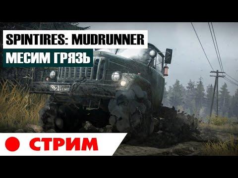 Spintires: MudRunner - Первый раз месим грязь с подписчиками в Спинтайрс.