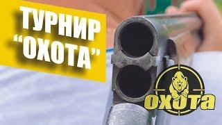 Праздничный турнир по стрельбе посвящённый дню рождения сети магазинов «Охота»