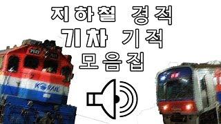 지하철, 기차 경적 소리 및 기적 소리 모음(뮤직혼)