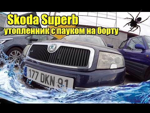 Skoda Superb уставшее ведро бизнес класса в Каунасе. Машина утопленник из Франции