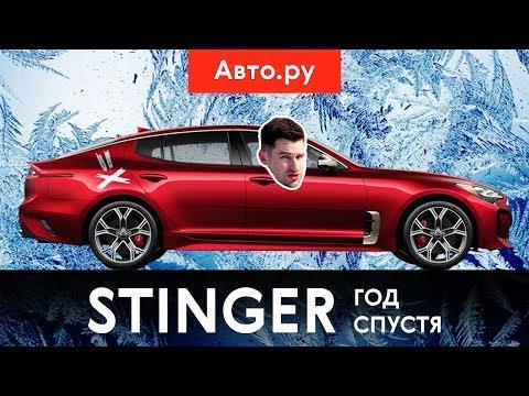 KIA Stinger год спустя — купить или забыть?