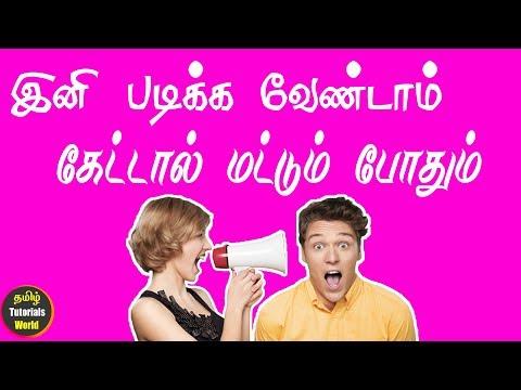 Voice Aloud Reader Android App Tamil Tutorials World_HD