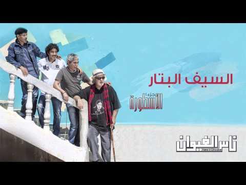 Nass El Ghiwane - Sif Al Battar (Official Audio) | ناس الغيوان - السيف البتار