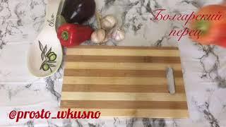 #рецепты #вкусно #кабачок #пп ***Кабачок с овощами в духовке***