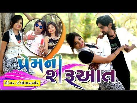 Prem Ni Saruaat_Eliyash Mir Hd Video Song 2018