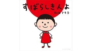 和田アキ子待望のニューシングルは、作詞にちびまる子ちゃんでお馴染み...