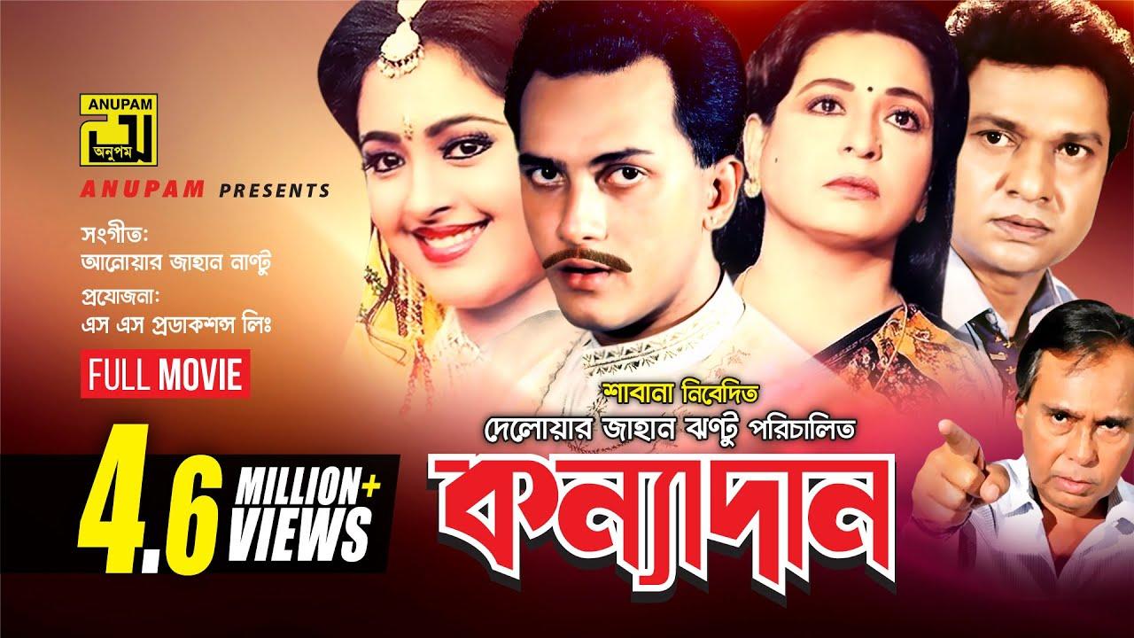 Download Konnadan | কন্যাদান | Salman Shah | Lima | Alamgir & Shabana | Bangla Full Movie