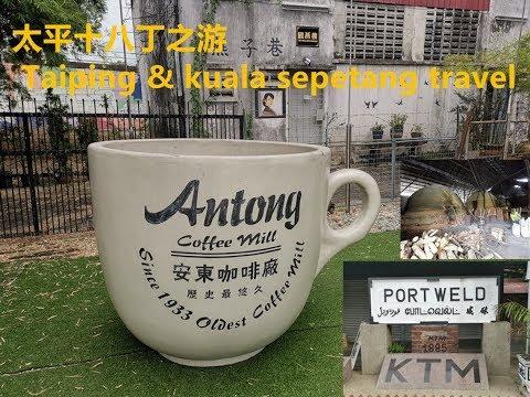 太平十八丁之游 Taiping & Kuala Sepetang Travel
