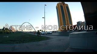 Астана - моя столица(Моя дипломная работа (Астана - моя столица), 2014-11-15T23:46:48.000Z)